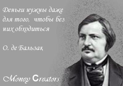 Цитата О. де Бальзака
