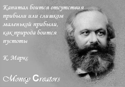 Цитата К. Маркса